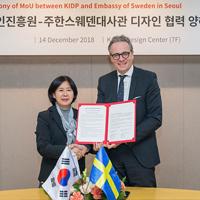 회갑맞는 한국-스웨덴 수교, 디자인으로 협력 강화한다