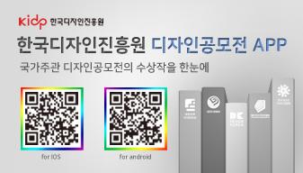 한국디자인진흥원 디자인공모전 APP