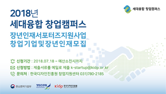 2018년 세대융합 창업캠퍼스 장년인재 서포터즈 지원사업 창업기업 및 장년인재 모집 공고