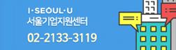 서울기업지원센터