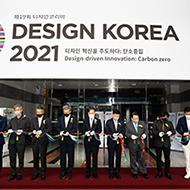 디자인코리아 2021 개최