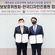 개인정보위원회 한국디자인진흥원 MOU체결