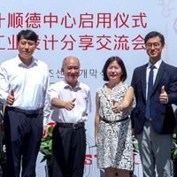 중국 남부 진출, K-디자인 거점 마련