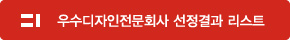 2018_19우수디자인전문회사 도록