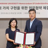 KIDP-신한대학교, 사회적가치 구현 위해 MOU 체결